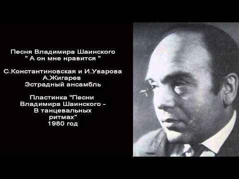 Софья Константиновская и Ирина Уварова - А он мне нравится (Песня Владимира Шаинского)