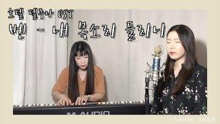 벤(ben)   내 목소리 들리니 (Can You Hear Me)  Hotel DelLuna OST Part.9   Cover By _ 오늘맑음