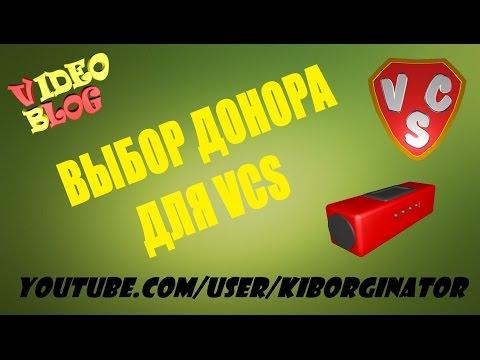Выбираем донора для VCS (VideoBlog 3.02.15)
