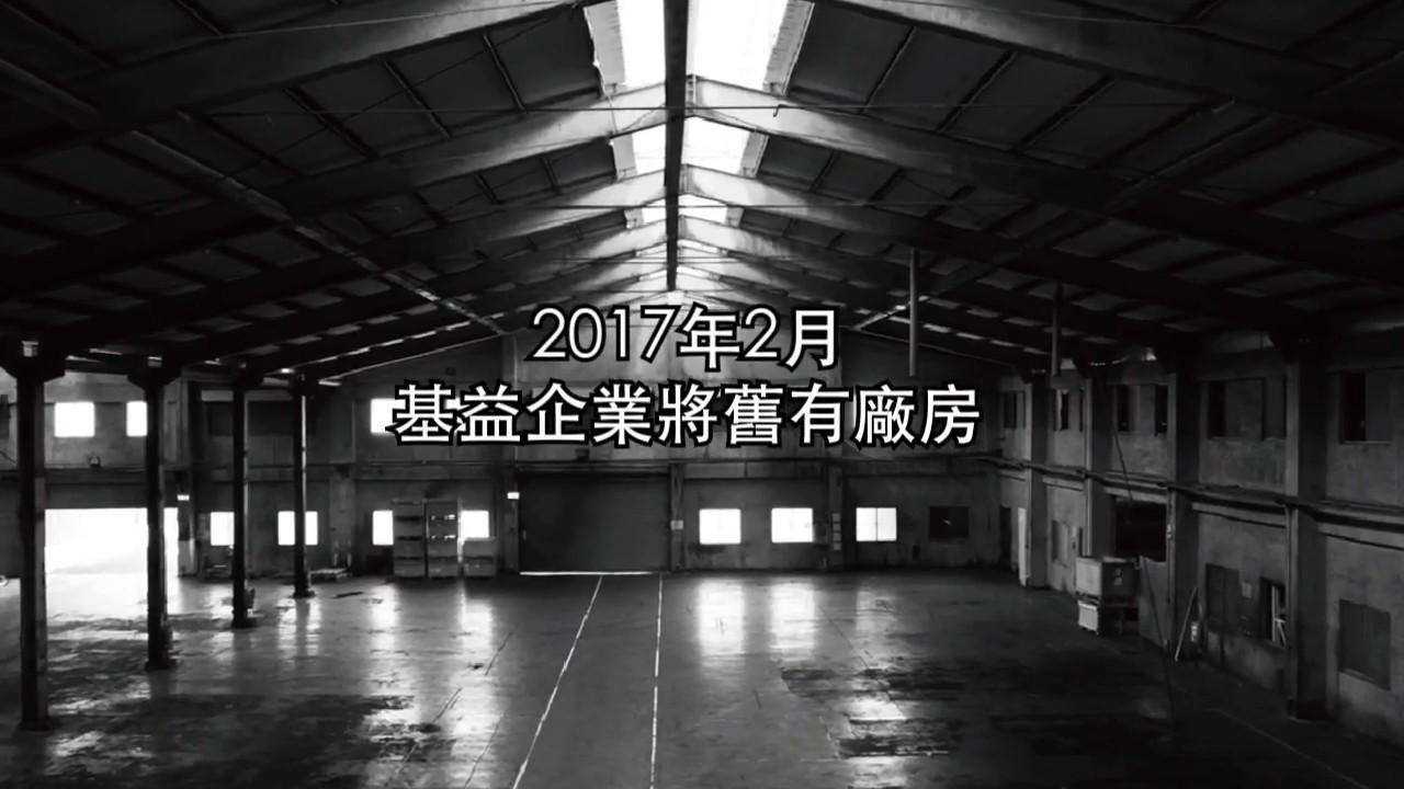 奔放E倉庫-形象影片2018