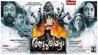 Aadupuliyattam Official Trailer  New Malayalam Movie Trailer  Jayaram  Ramya Krishnan
