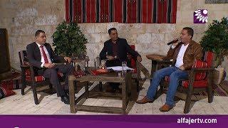 """برنامج """" زجل """" يستضيف الفنان علاء جلاد والفنان اياد العمر"""