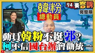郭台銘韓國瑜讓國民黨大內戰?