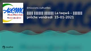 خطبة الجمعة بعنوان La taqwâ – التقوى prêche vendredi  15-01-2021