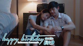 ตัวอย่าง happy birthday วันเกิดของนาย วันตายของฉัน | EP.9