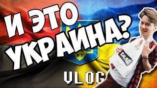Приехал в логово Бандеровцев | Самый красивый город Украины | Львов