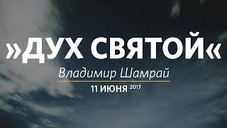 Церковь «Слово жизни» Москва. Воскресное богослужение, Владимир Шамрай 11.06.17