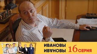 Ивановы Ивановы - 16-я серия