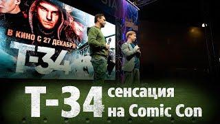 "Как ""Т-34"" приняли на Comic Con - главном фестивале поп-культуры"