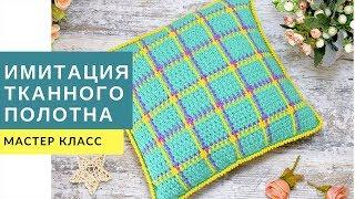ИМИТАЦИЯ ТКАННОГО ПОЛОТНА КРЮЧКОМ   МАСТЕР КЛАСС