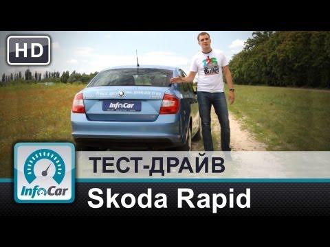 Skoda  Rapid Лифтбек класса B - тест-драйв 1