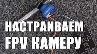 Настройка FPV камеры для квадрокоптера - Foxeer HS1177, HS1190, Arrow V2, Arrow V3