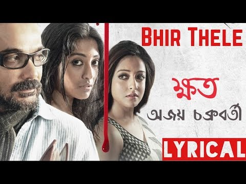 Bhir Thele | Lyrical | Anupam Roy | ক্ষত ( The Wound) | Cover Ajay Chakraborty