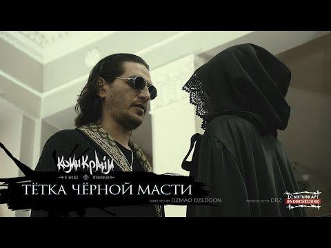 Гио Пика - Тётка Чёрной Масти (Official Music Video)