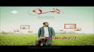 تحميل اغاني Hamza Namira - Haser Hesarak Türkçe Çevirisi   حمزة نمرة - حاصر حصارك MP3