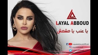 تحميل اغاني Layal Abboud - Ya 3enab Ya Mechmoush | ليال عبود - يا عنب يا مشمش MP3