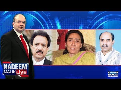Benazir Qatl Case | Nadeem Malik Live | SAMAA TV | 31 Aug 2017