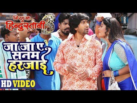 Ja Ja Aey Sanam Harjayee | Nirahua, Shubhi Sharma | Nirahua Hindustani 3 | Bhojpuri Movie Song