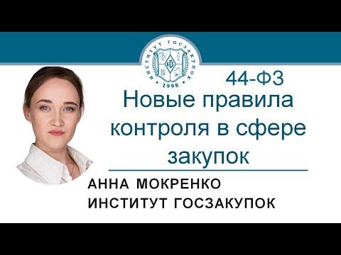 Новые правила контроля в сфере закупок по Закону № 44-ФЗ – А.В. Мокренко, 12.11.2020