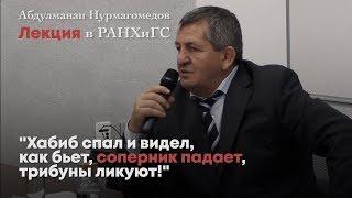 Абдулманап Нурмагомедов. Лекция в РАНХиГС