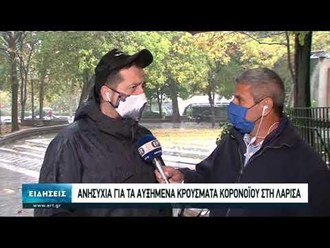 Φόβοι για λουκέτα στην εστίαση στη Λάρισα | 28/10/2020 | ΕΡΤ
