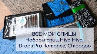 ВСЕ МОИ СПИЦЫ ( Наборы спиц Hiya Hiya, Drops Pro Romance, Chiaogoo ) / Вязание.