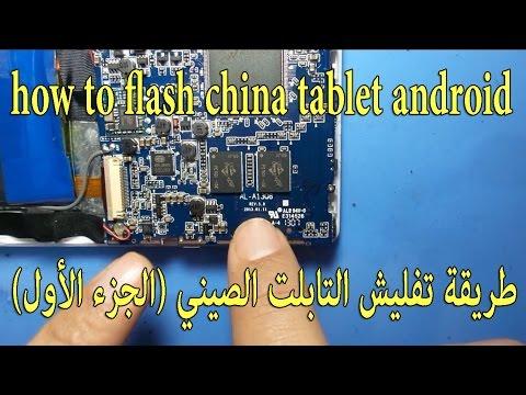 طريقة تفليش التابلت الصيني (الجزء الأول) how to flash china tablet