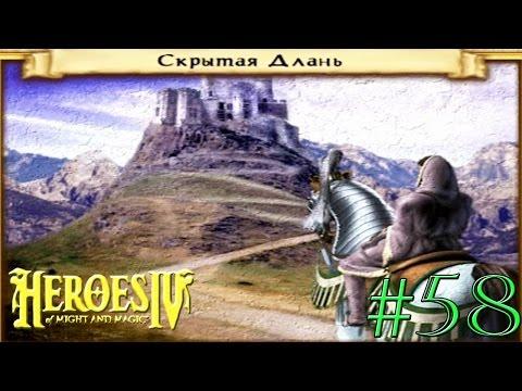 Герои меча и магии 6 трейнер 1.8.0