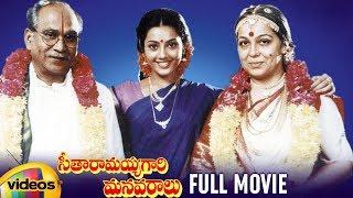 Seetharamaiah Gari Manavaralu Telugu Full Movie HD | Akkineni Nageswara Rao | Meena | Mango Videos