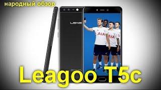Leagoo T5c: первый в мире смартфон на базе Spreadtrum SC9853i