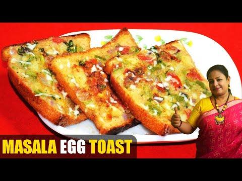 Masala Bread Toast Recipe – Quick And Easy Breakfast Recipe For Kids In Bengali