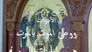 المسيح قام من بين الأموات Christ is Risen from the Dead Arabic Hymn