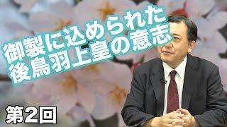 第01回 日本を御製から見てみよう! 〜皇室の歴史を知る〜
