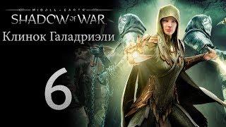 Middle-Earth: Shadow of War - DLC Клинок Галадриэли - прохождение игры на русском [#6] Финал | PC