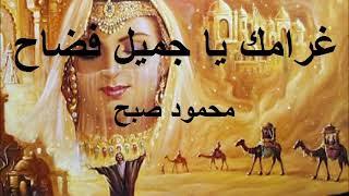 محمود صبح ـ غرامك يا جميل فضاح تحميل MP3