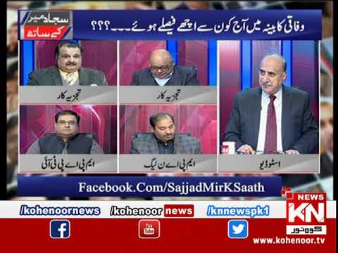 Sajjad Mir Ke Saath 10 January 2019 | Kohenoor News Pakistan