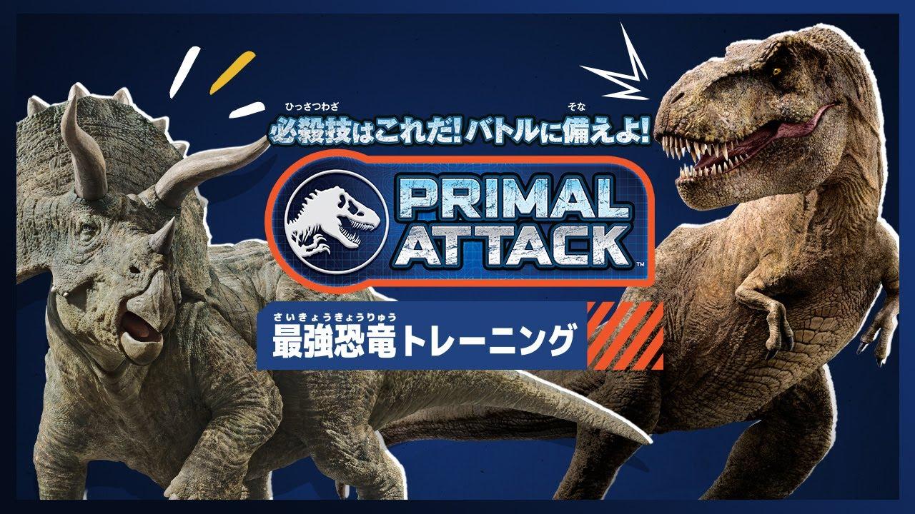 『ジュラシック・ワールド』 最強恐竜トレーニング開始