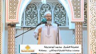 المواعظ المنبرية : خطبة الجمعة مع الشيخ محمد أبوعجيلة - مسجد منارة الشيخ الدوكالي - مسلاته
