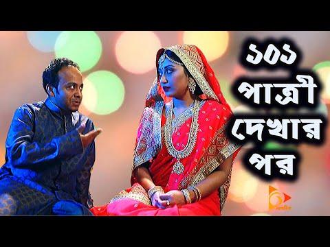 ১০১ পাত্রী দেখার পর – Bangla New Natok 2020
