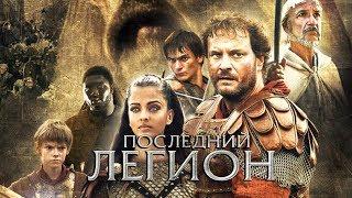 Последний легион / The Last Legion (2007) / Исторический