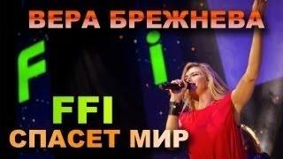 Вера Брежнева - FFI спасет мир (пред открытие компании FFI)
