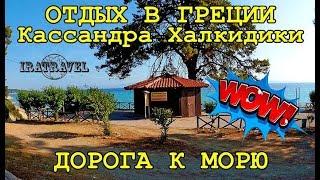 Многие отели и апартаменты, расположенные в Криопиги на полуострове Кассандра, Халкидики не имеют собственного пляжа.  На Кассандре находятся лучшие пляжи Греции.  Пляж Kriopigi Beach расположен в районе Ламни, в 2,5 км к югу от Калифея