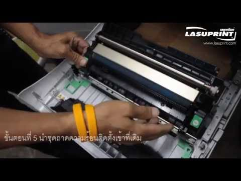 How to clean waste bin of Ricoh Aficio SPC240DN Printer