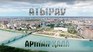 АТЫРАУ - АРМАН ҚАЛА
