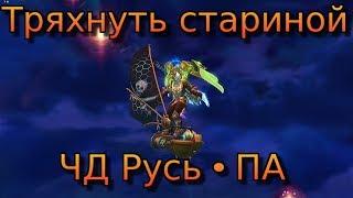 Аллоды Онлайн 11.0 - ЧД Русь - покорители АСТРАЛА / Тряхнуть стариной 2