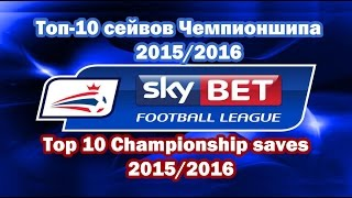 Топ-10 сейвов Чемпионшипа / Top 10 Championship saves 2015/2016