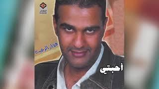 تحميل اغاني مجانا Ahebati فواز الرجيب - أحبتي