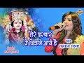Maiya Tere Darbar Ye Diwane Aaye Hai - Shahnaz Akhtar 07089042601 - Lord Durga - HD Video