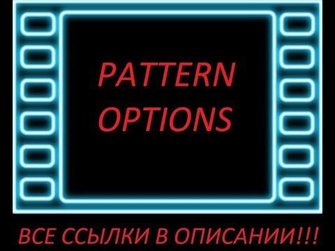 Программа турбо опционов