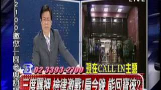 全民开讲 2008年12月29日 Chunk 3